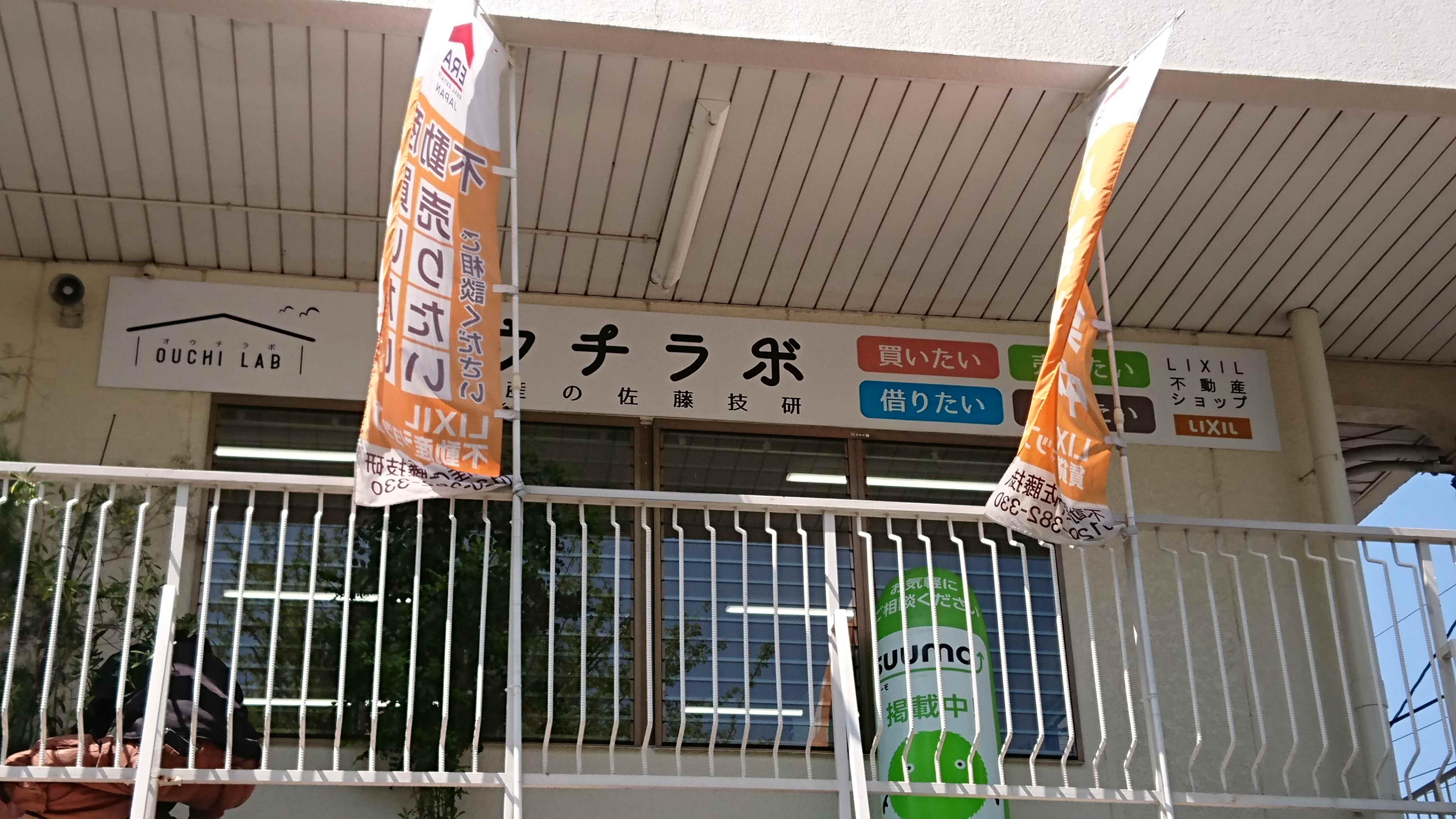 佐藤技研工業オウチラボ看板