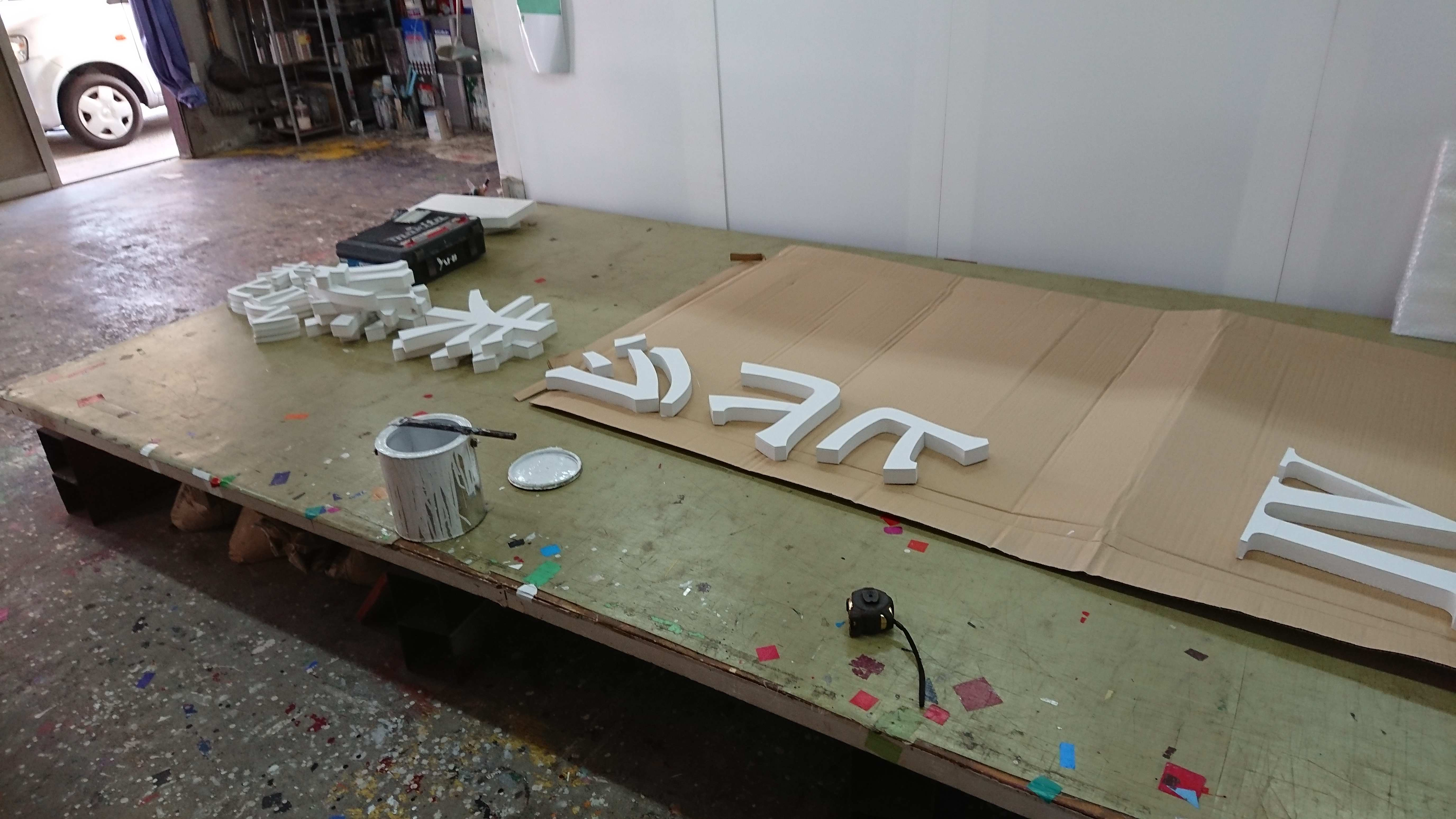 カルプ文字塗装
