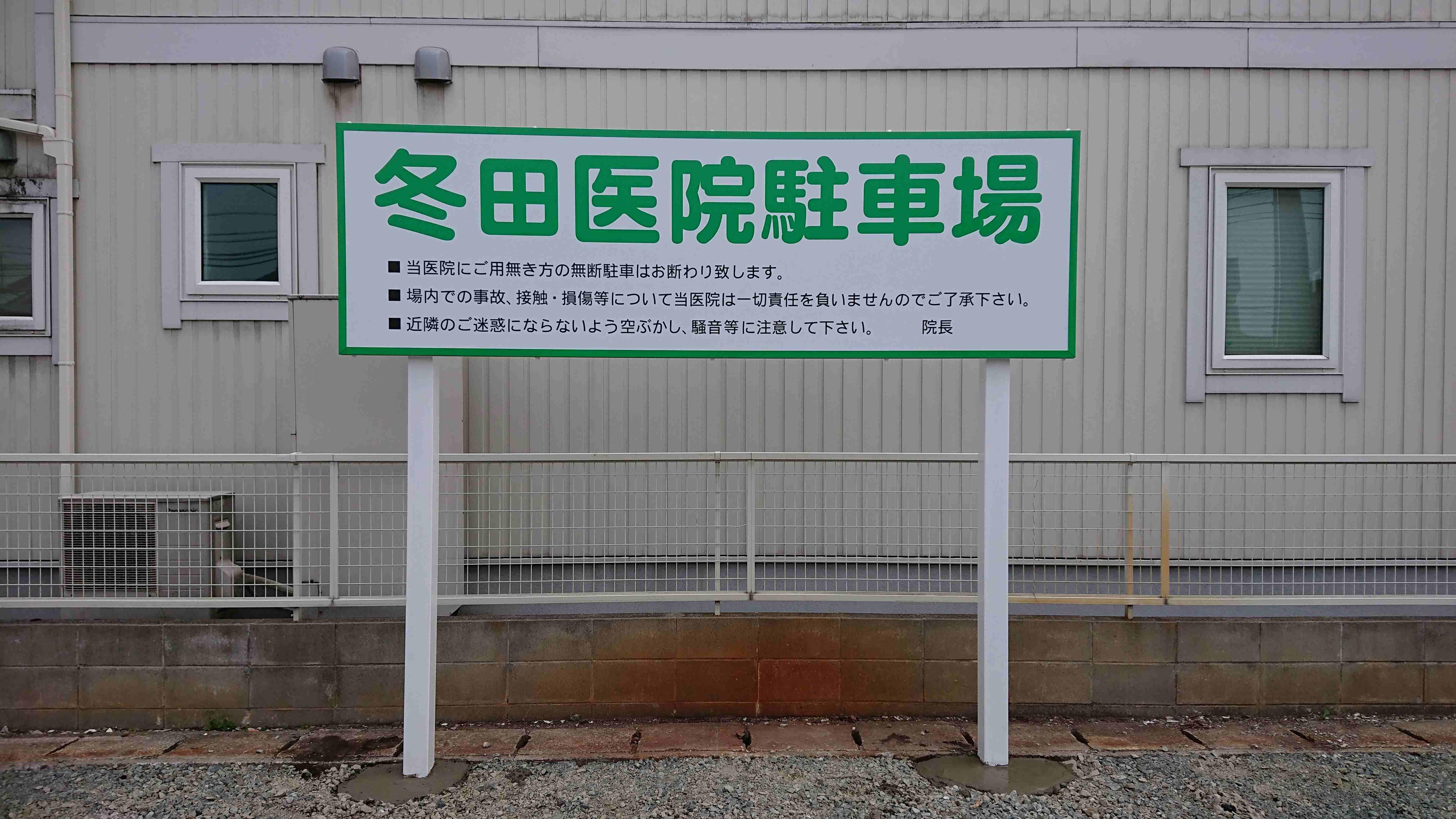 冬田医院駐車場看板
