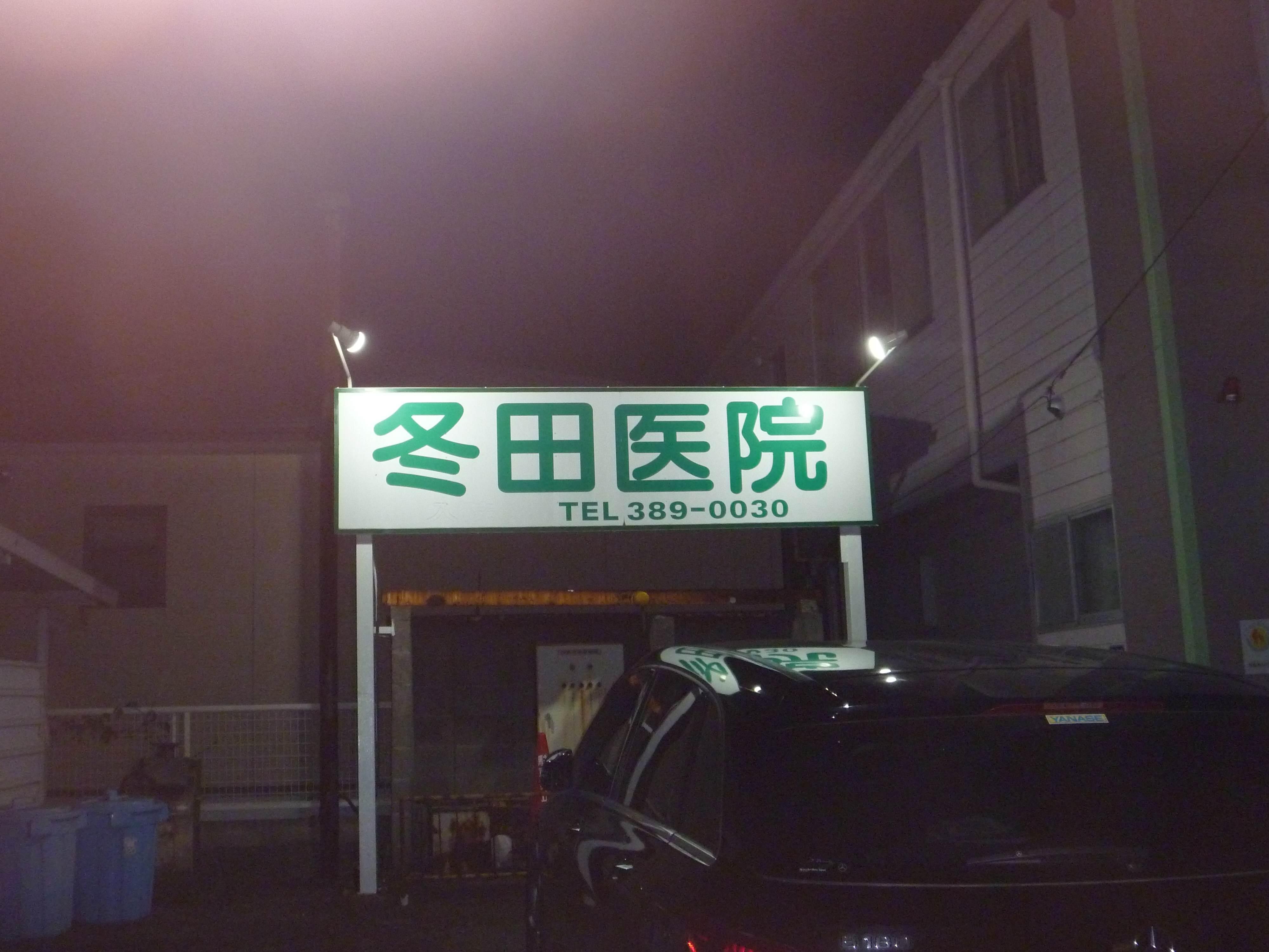 冬田医院看板