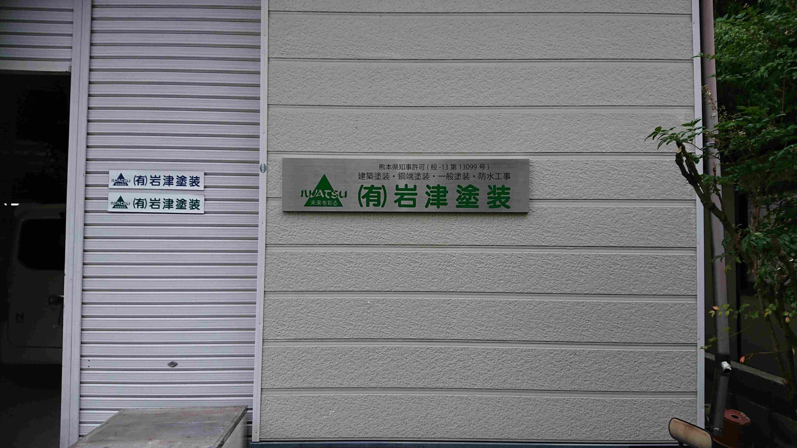 岩津塗装ステンレスサイン