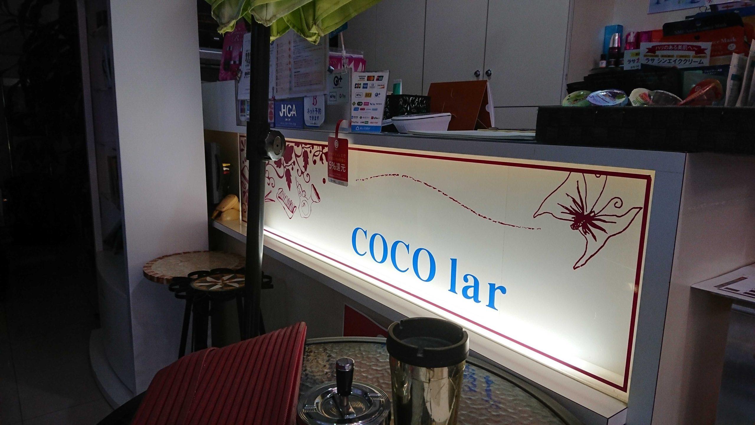 COCOlarサイン