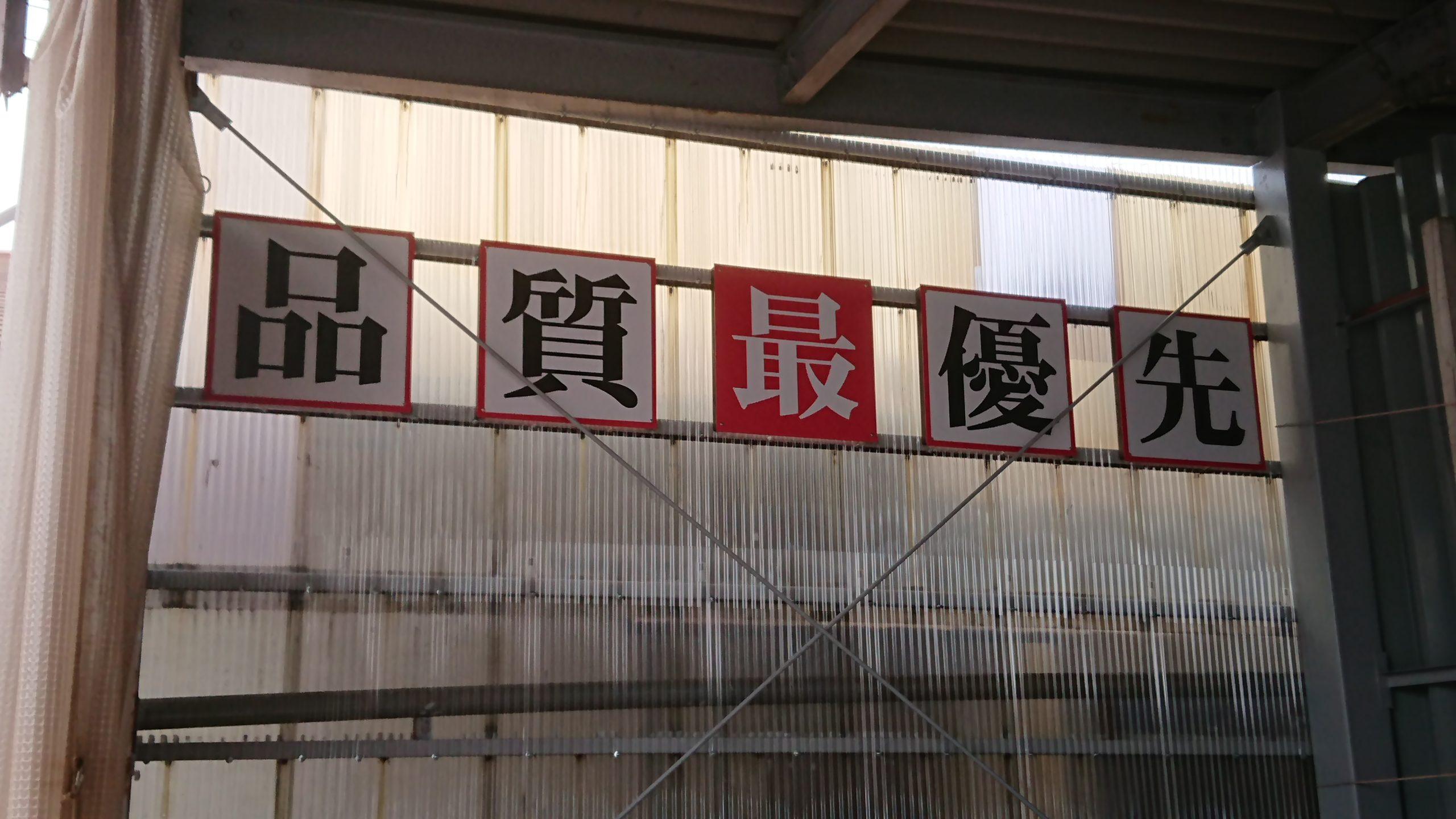 工場サイン
