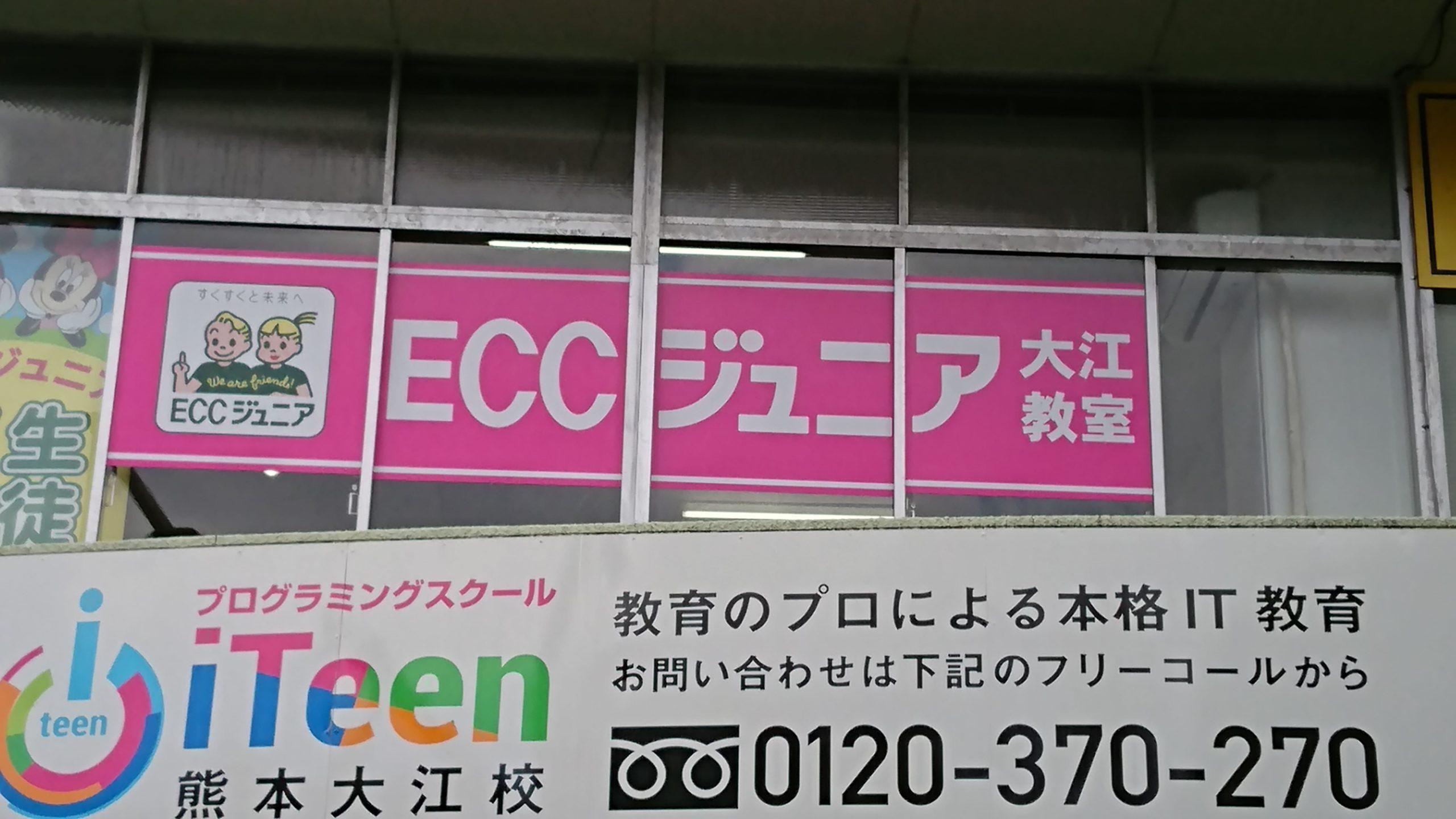 ECCジュニア大江教室