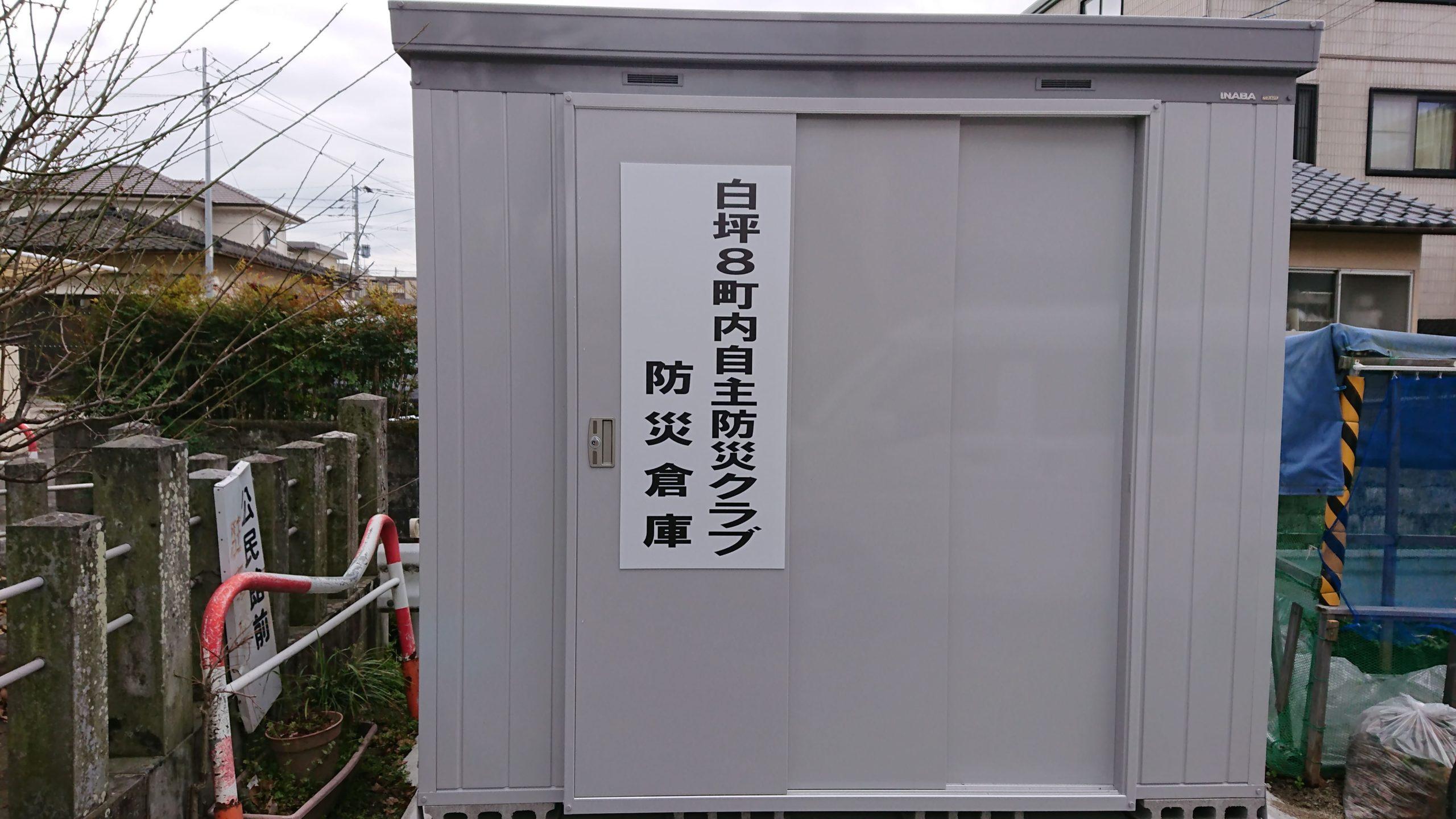自治会防災倉庫看板